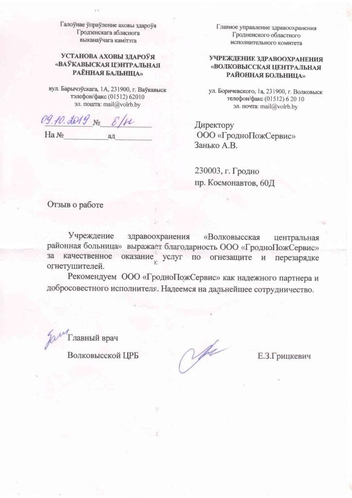 Otzyv_Volkovysskaya_TsRB_GPS-1