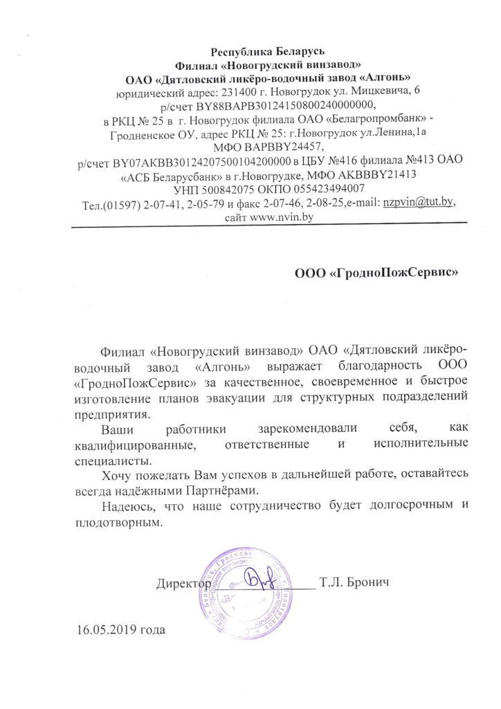 blagodarstvennoe_pismo_Dyatl_likerovodny_z-d_Algon-1