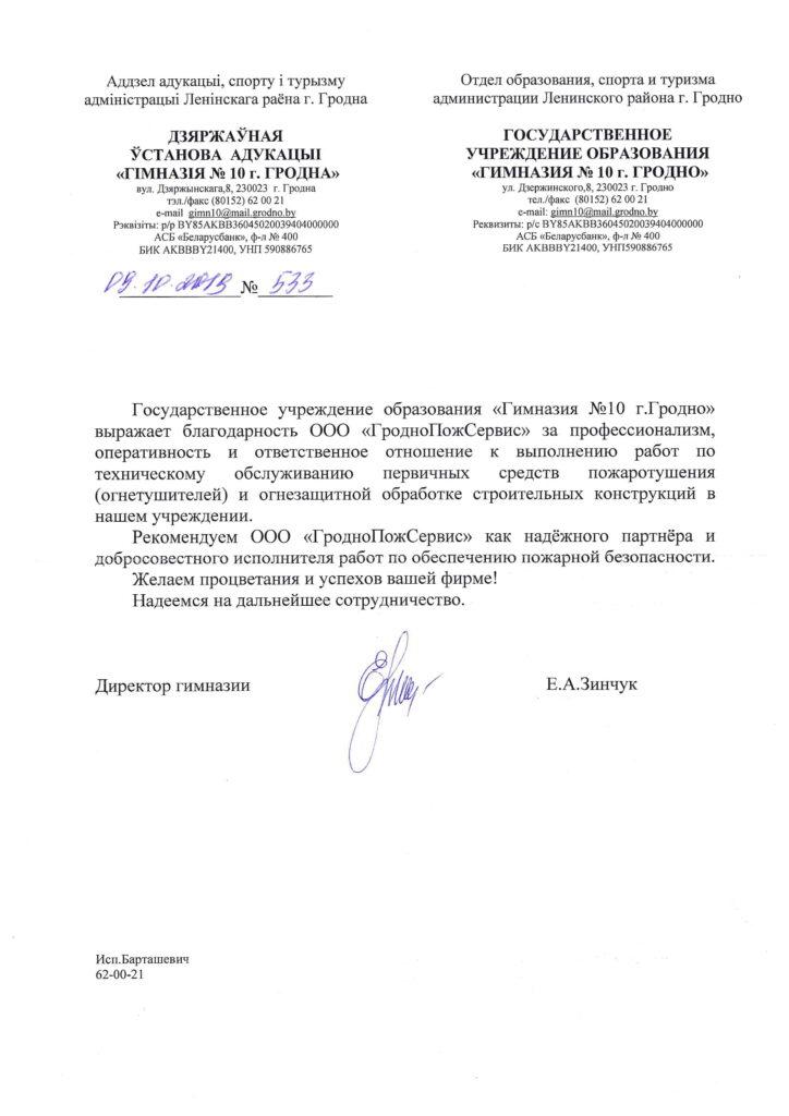 otzyv_Gimnazia_10-1