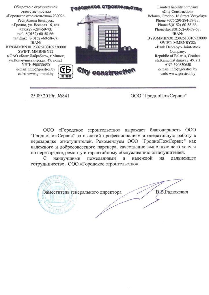 otzyv_Gorodskoe_stroitelstvo-1