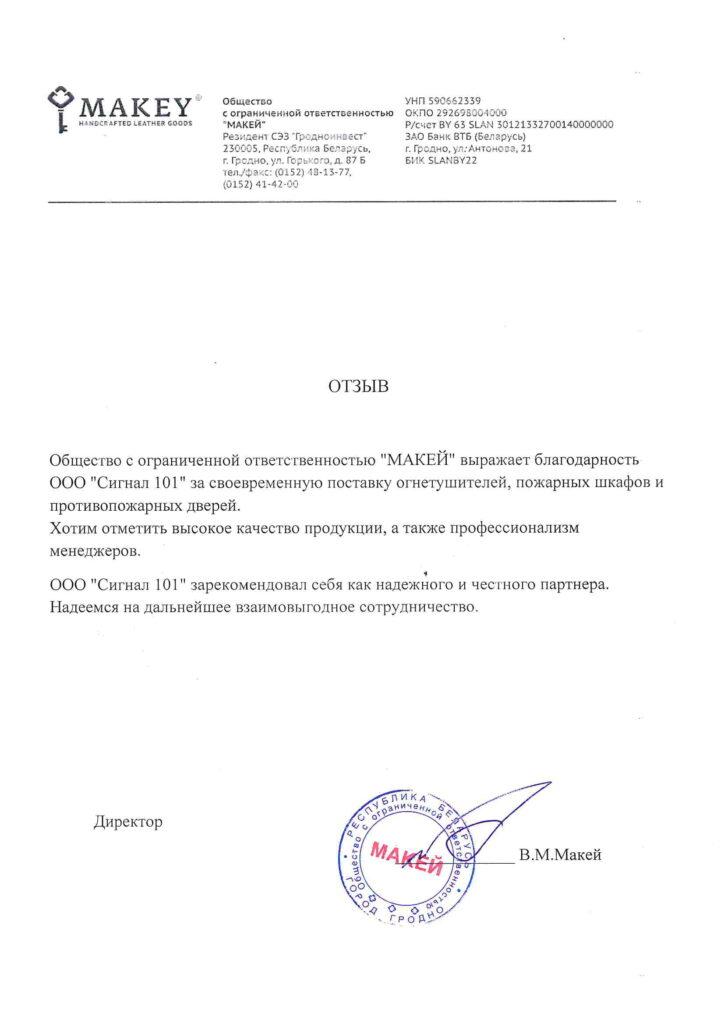 otzyv_Makey-1