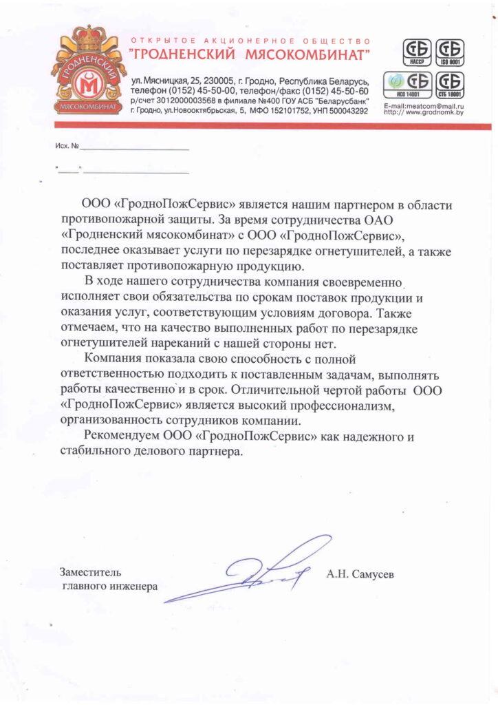 otzyv_Myasokombinat-1