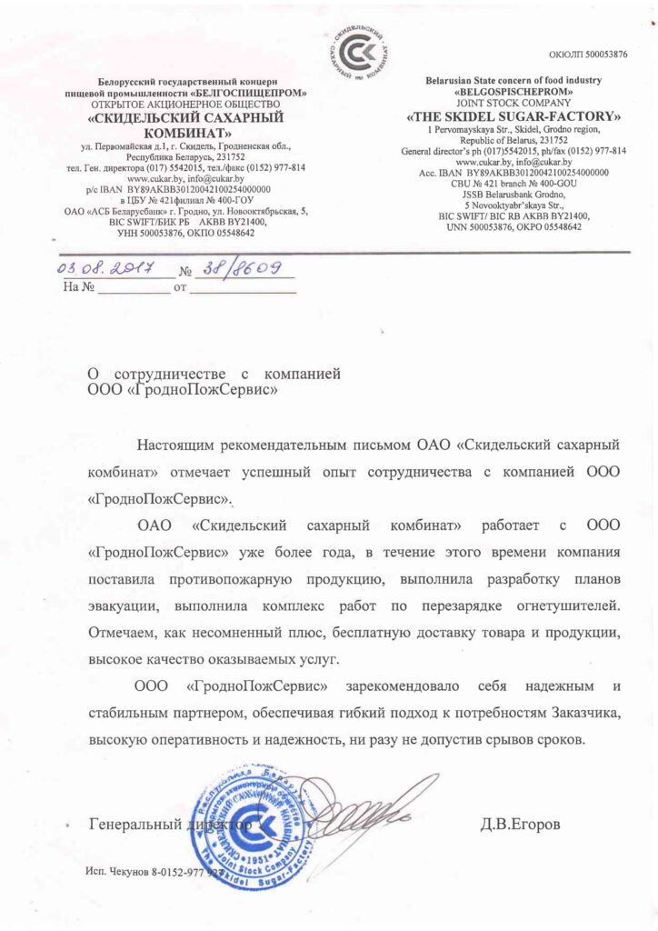 otzyv_Sakharny_kombinat-1