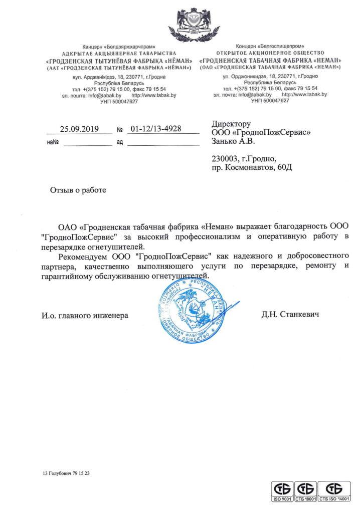 otzyv_Tabachnaya_fabrika-1