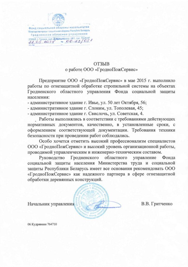 otzyv_ot_FSZN-1