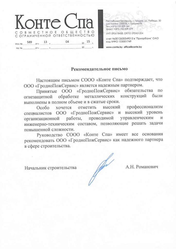 otzyv_ot_Konte-1